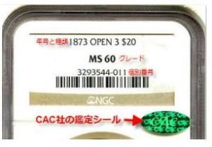CAC鑑定