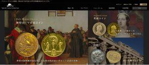 ワールドコインズコレクション