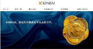 KINBAI