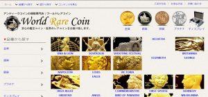 ワールドレアコイン